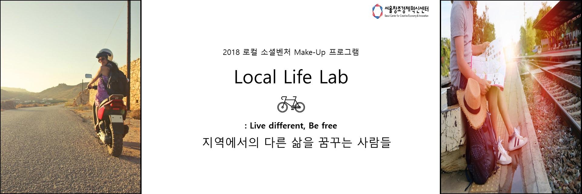 이벤터스_2018 Local Life Lab 프로그램 참가자 모집