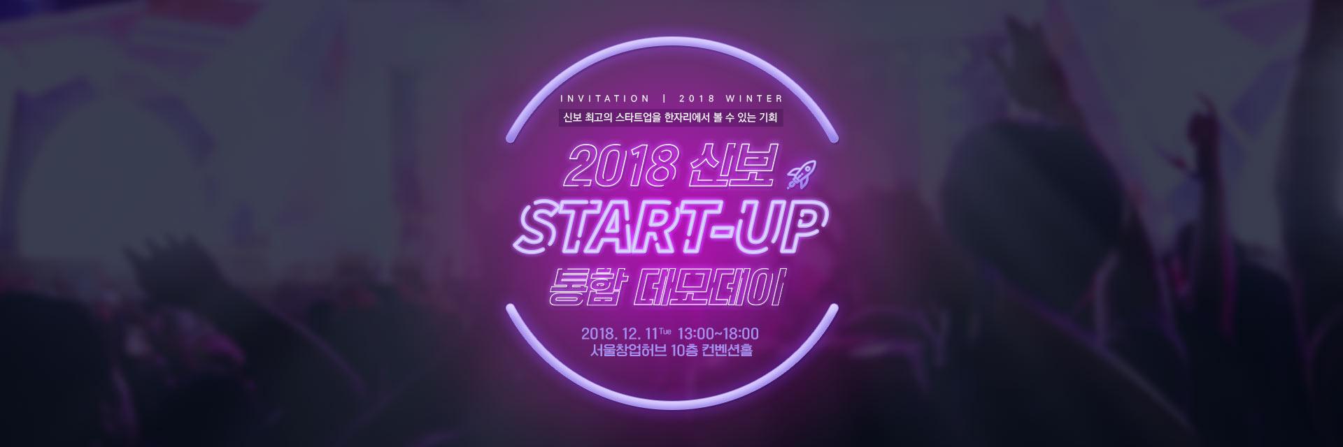 이벤터스_2018 신보 Start-up 통합데모데이