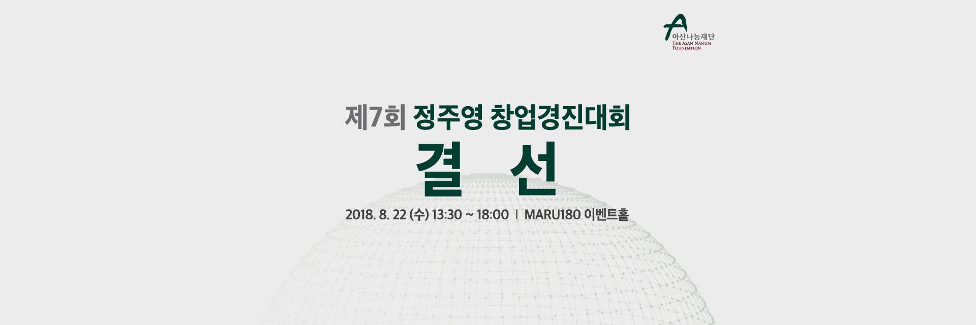 정주영 창업경진대회 결선