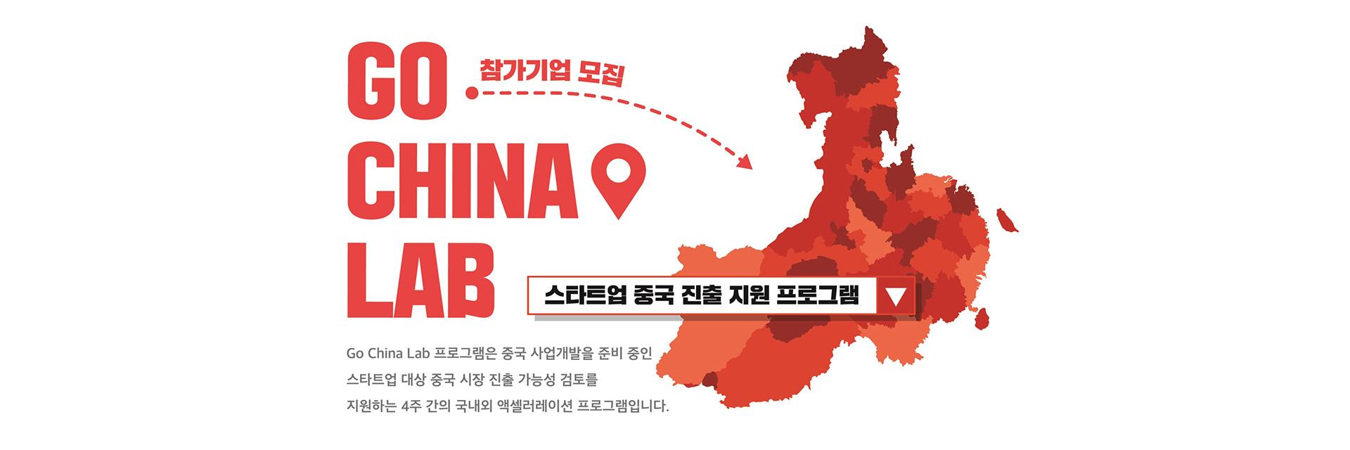 China Lab