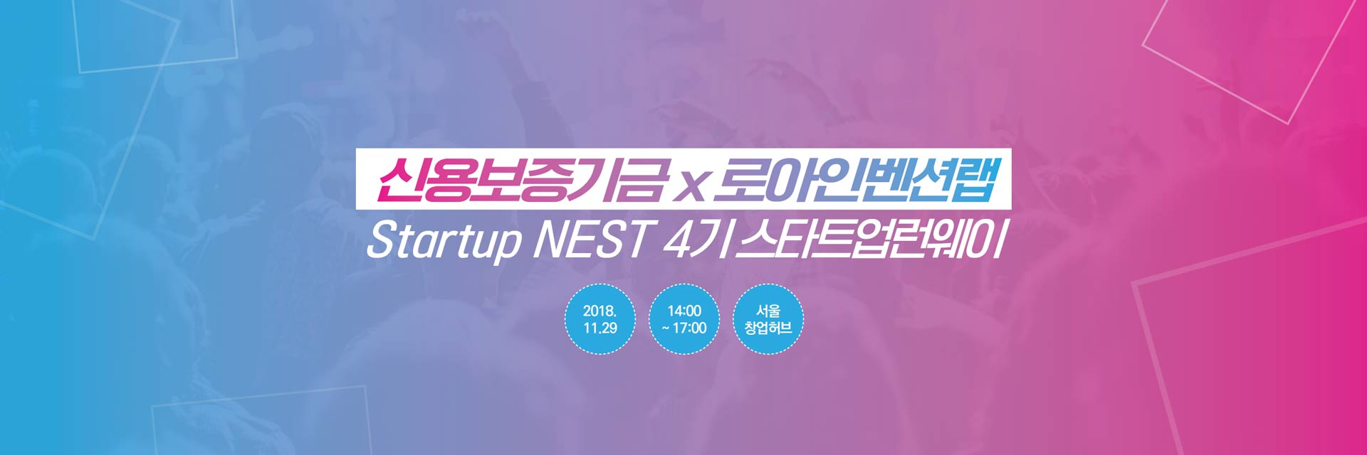 이벤터스_NEST4 Roa invention lab demoday